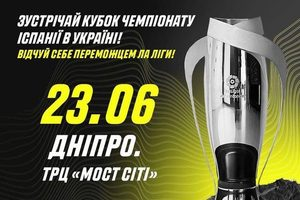 Сегодня в Днепре можно увидеть легендарный спортивный трофей