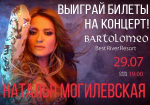 Выиграй билеты на концерт Натальи Могилевской!