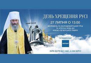 Днепропетровская епархия УПЦ приглашает на торжества в честь 1030-летия крещения Киевской Руси