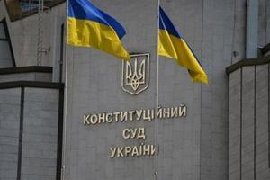 КСУ обнародовал решение о законности декоммунизации