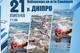 В Днепре впервые состоится заплыв через реку Днепр «Dnipro Swim Race»