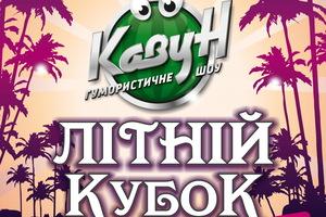 У Дніпрі оголошено реєстрацію на літній Кубок гумористичного шоу «КаВуН-2019»