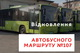 С 2 июля возобновляет  работу автобусный маршрут №107