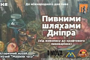 Исторический музей предлагает пройти пивными дорогами Днепра