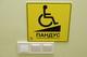 Для людей с инвалидностью утвердили программу по замене жилья