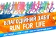 �RUN for LIFE� � �����, ������ ���� �� �����!