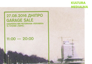 ������, 27 ������, ������ Garage Sale Dnipro