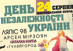 День Независимости Украины в Днепре: забег в вышиванках, спортивные чемпионаты и грандиозный концерт