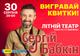 Выиграй билеты на концерт Сергея Бабкина!