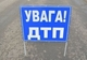 У порівнянні з минулим роком на Дніпропетровщині зменшилася кількість ДТП