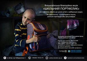 Допоможіть зібрати до школи дітей з найбідніших родин!