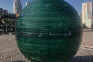 «Шар желаний» в Днепре еженедельно чистят от надписей вандалов