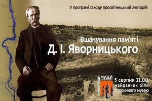 5-го августа в Днепре почтят память Дмитрия Яворницкого