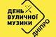 В Днепре состоится Международный фестиваль уличной музыки