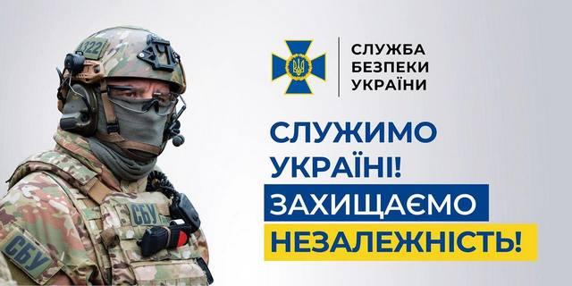 Звернення фахівців у сфері державної безпеки до керівництва України