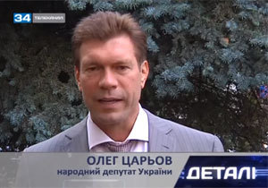 Картинки по запросу Олег Царёв.
