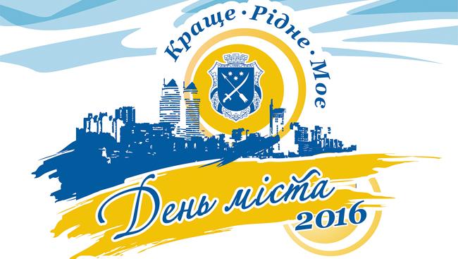 Афиша мероприятий ко Дню города 2016