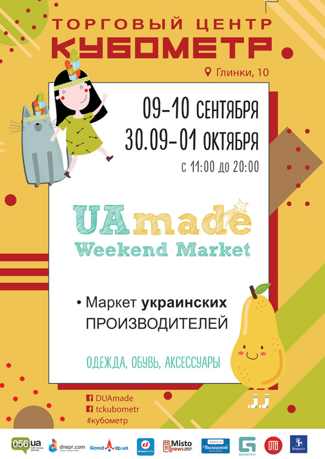 9 и 10 сентября UAmade Weekend Market в Кубометр
