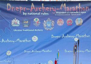 В Днепре пройдет второй Dnepr-Archery-Marathone