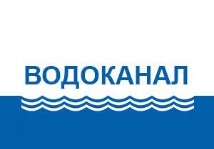 26-28 сентября 2017 г. будет приостановлено водоснабжение города
