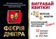 Выиграй билеты на Всеукраинский театральный фестиваль «ФЕЕРИЯ ДНЕПРА»