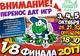 Внимание! Игры чемпионата «КаВуН» перенесены на 3-5 октября