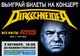 Выиграй билеты на концерт DIRKSCHNEIDER!
