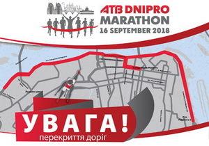 Перекрытие движения транспорта 15-16 сентября в связи с проведением ATB DniproMarathon