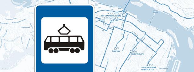 Изменения в движении трамваев 13 сентября