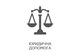 Жители Днепра могут получить бесплатную юридическую помощь по вопросам защиты своих прав