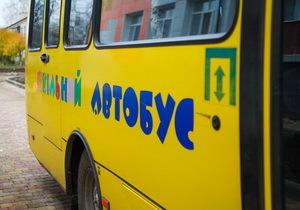 На Днепропетровщине – крупнейший в Украине школьный автопарк