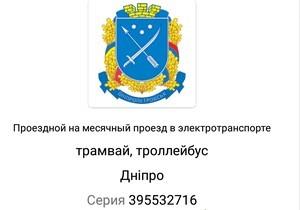Дніпро першим в Україні запустив купівлю проїзних на електротранспорт через мобільний додаток
