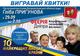 Выиграй билеты на Всеукраинский театральный фестиваль «ФЕЕРИЯ ДНЕПРА»!