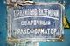 Днепровский архитектор собрал уникальную коллекцию старых заводских табличек, плакатов, шильдиков