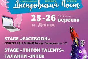 «Днепровский пост - 2021»: известные блогеры, панельные дискуссии и три открытых локации