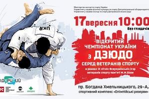 В Днепре состоится Чемпионат Украины по дзюдо среди ветеранов
