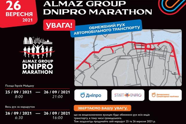 25 и 26 сентября в центре Днепра будет ограничено движение транспорта из-за марафона