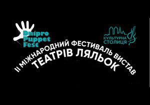 У Дніпрі відбудеться Міжнародний фестиваль театрів ляльок