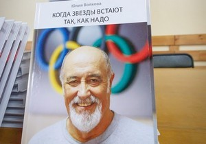 В Днепре презентовали книгу о выдающемся тренере по легкой атлетике Анатолие Орнанджи