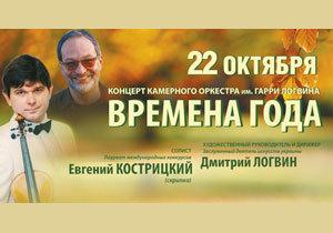 22 октября состоится концерт-открытие 26-го концертного сезона Камерного оркестра им. Гарри Логвина «Времена года»
