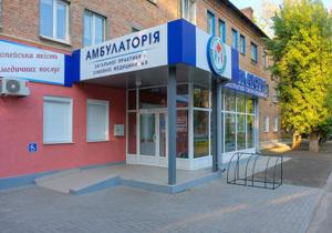 В Кривом Роге открыли современную амбулаторию за средства Всемирного банка реконструкции и развития