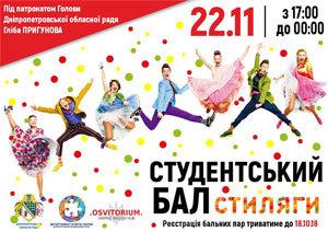 22 ноября состоится ежегодный благотворительный студенческий бал! Тема - Стиляги!