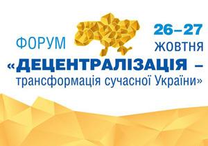 В Днепропетровской облгосадминистрации состоится масштабный форум по децентрализации