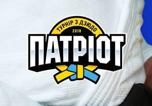 В Днепре состоится Всеукраинский турнир по дзюдо