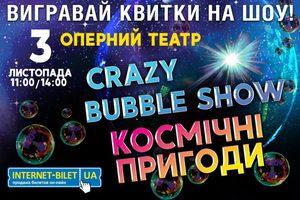 Выиграй билеты на Crazy Bubble Show!