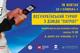 19 октября состоится Всеукраинский турнир по дзюдо «Патриот»