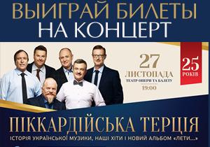 Вигравай квитки на концерт Піккардійської Терції!