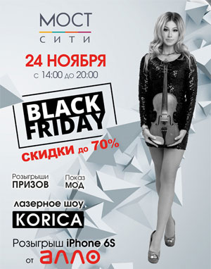 BLACK FRIDAY в МОСТ-сити!
