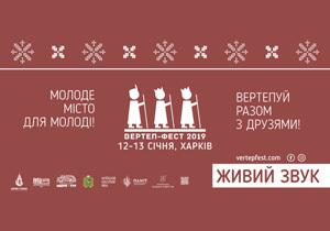 Всеукраинский Вертеп-фест в Харькове приглашает участников со всей Украины