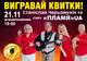Выиграй билеты на концерт ВИА «ПЛАМЯ»!